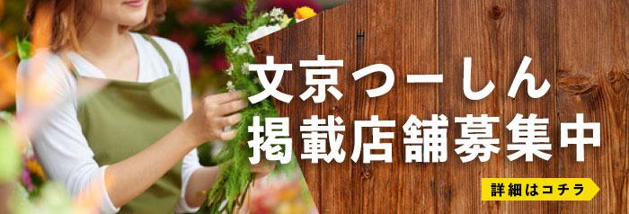 文京つーしん店舗募集バナー
