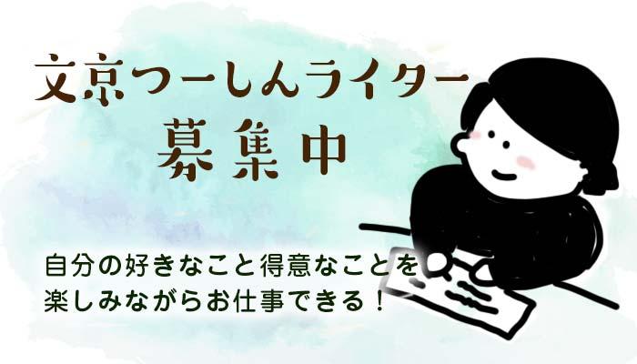 文京つーしんライター募集バナー