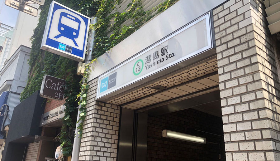 湯島駅イメージ