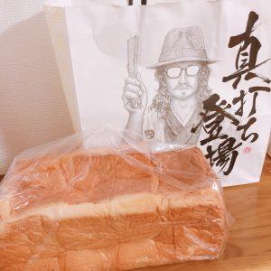 真打ち登場 手さげ パン