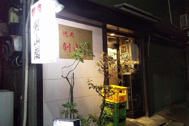 剣山閣建物入り口