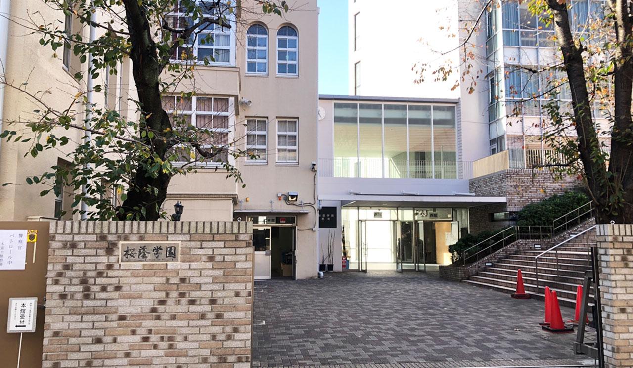 桜蔭学園正門
