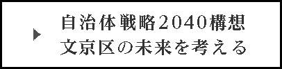 自治体戦略2040構想文京区の未来を考えるバナー〜