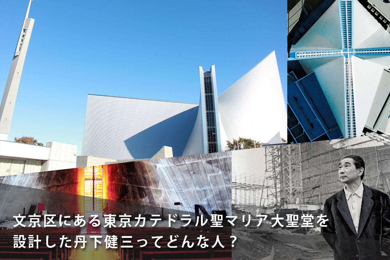 文京区にある東京カテドラル聖マリア大聖堂を設計した丹下健三ってどんな人?イメージ
