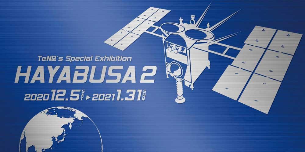 TeNQ's Special Exhibition「HAYABUSA2」イメージ