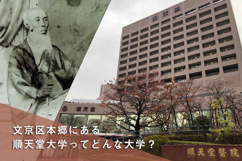 文京区本郷にある順天堂大学ってどんな大学?