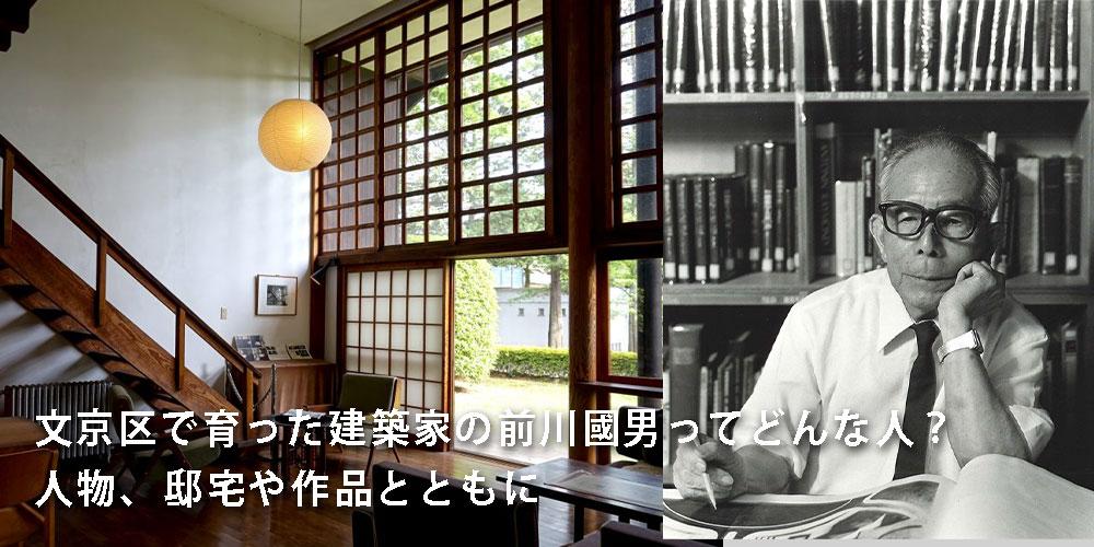 文京区で育った建築家の前川國男ってどんな人?人物、邸宅や作品とともに