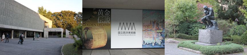 東京都台東区上野公園にある西洋美術館