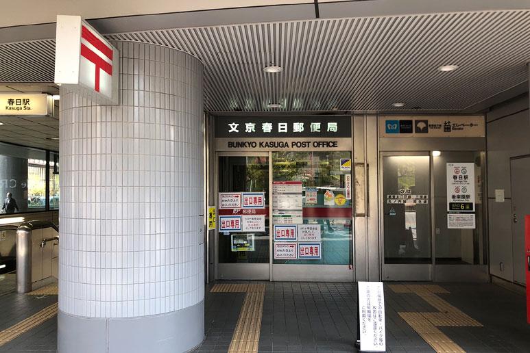 文京春日郵便局入り口