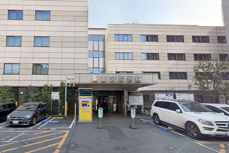 東都文京病院入り口
