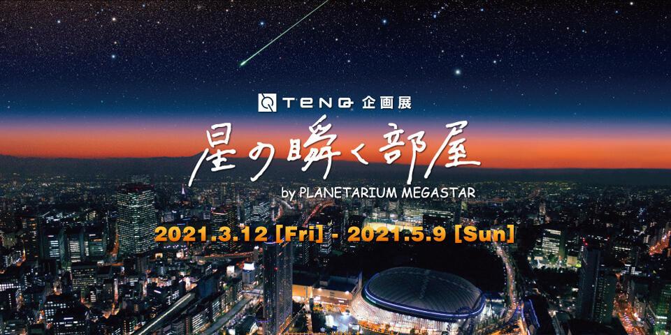 TeNQ企画展 星の瞬く部屋 by PLANETARIUM MEGASTAR