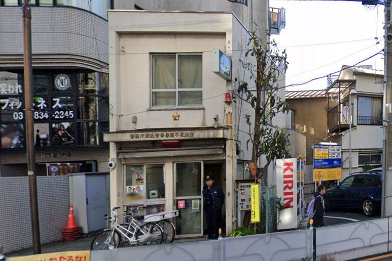 駒込警察署 団子坂交番外観
