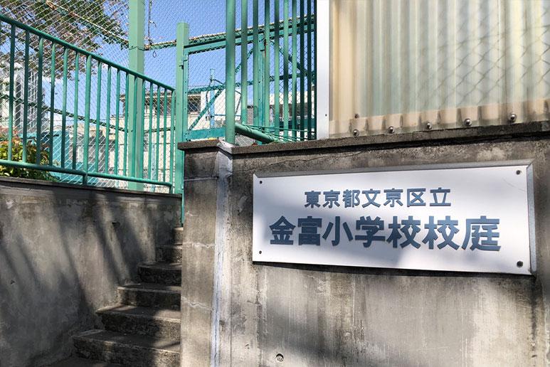 文京区立金富小学校校庭