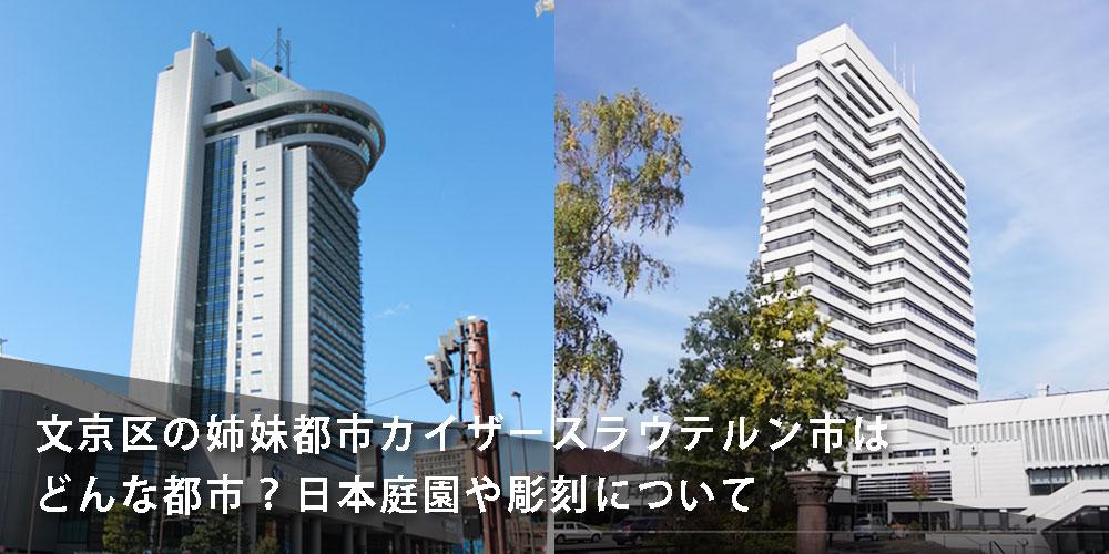 文京区の姉妹都市カイザースラウテルン市はどんな都市?日本庭園や彫刻について