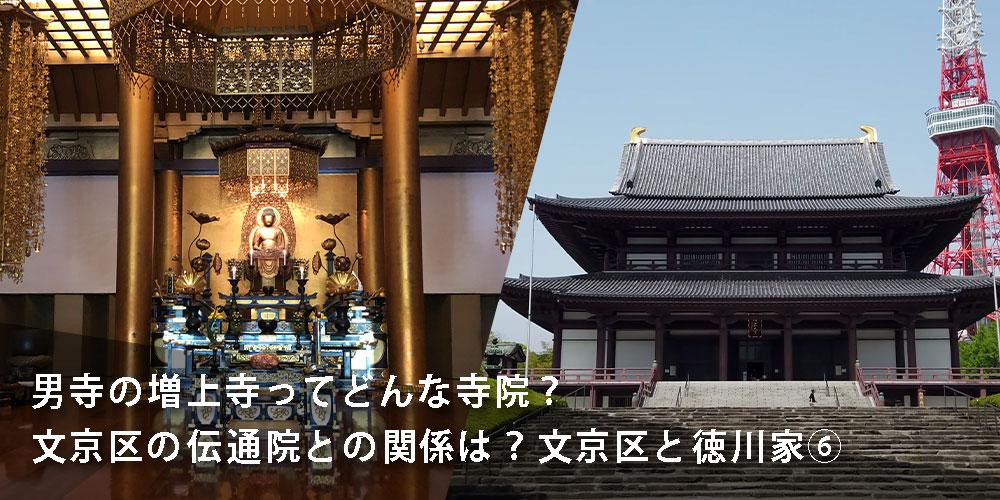 男寺の増上寺ってどんな寺院?文京区の伝通院との関係は?文京区と徳川家⑥