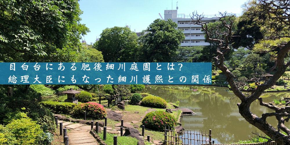 目白台にある肥後細川庭園とは?総理大臣にもなった細川護煕との関係