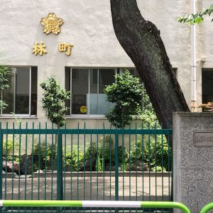 文京区にある林小学校はどんな小学校?