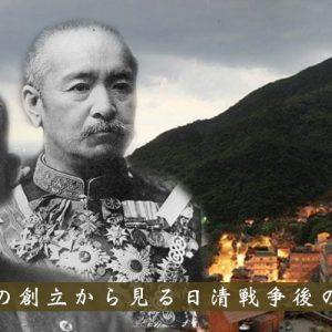 拓殖大学の創立から見る日清戦争後の台湾政策